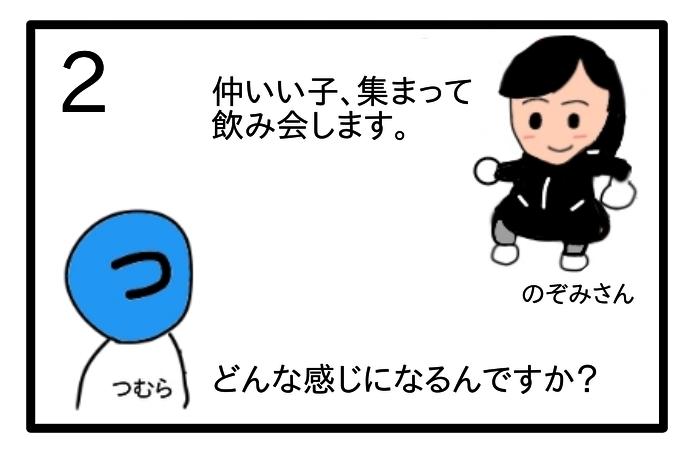 f:id:tsumuradesu:20200402223459j:plain