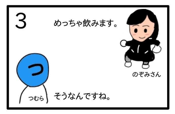 f:id:tsumuradesu:20200402223508j:plain