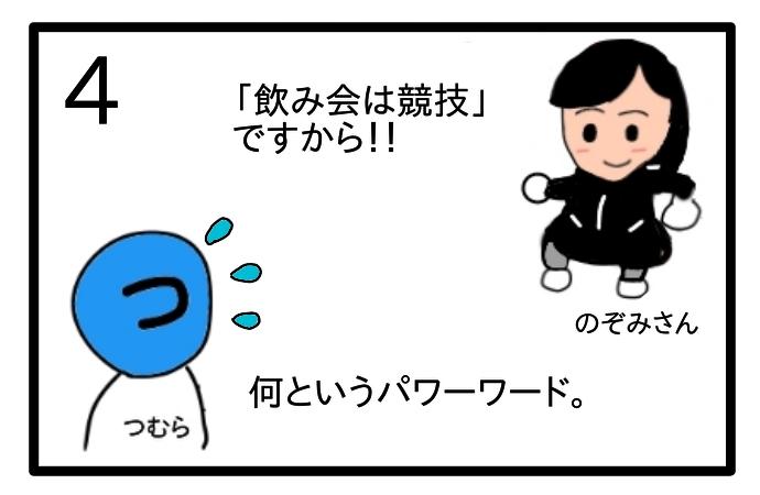 f:id:tsumuradesu:20200402223519j:plain