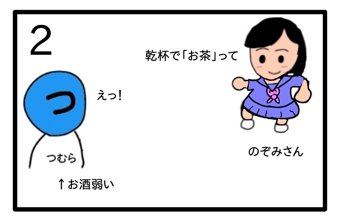 f:id:tsumuradesu:20200403230223j:plain