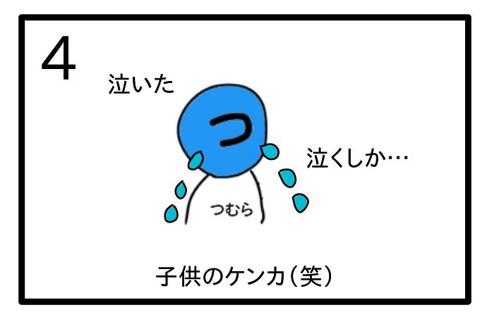 f:id:tsumuradesu:20200403230253j:plain