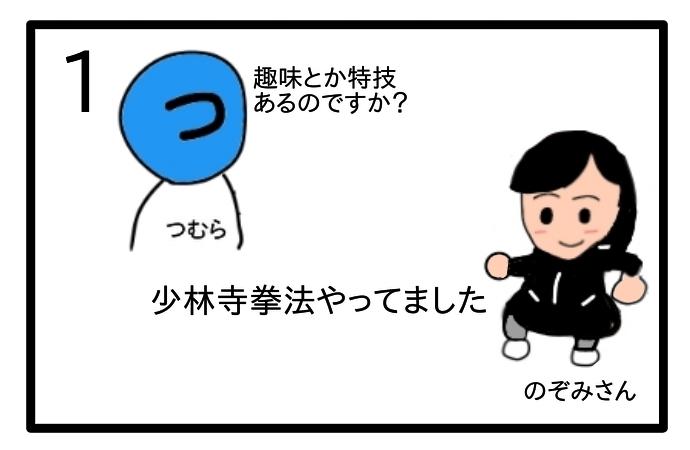 f:id:tsumuradesu:20200403234322j:plain