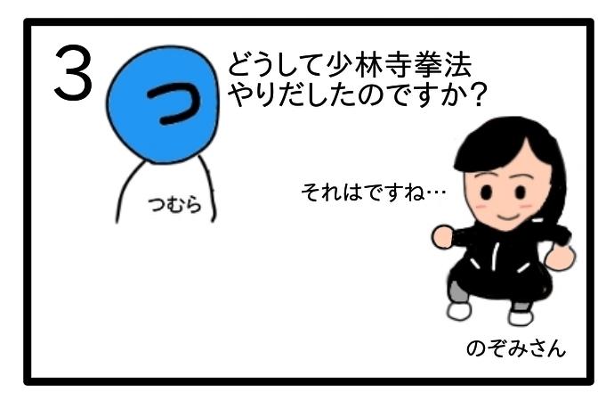 f:id:tsumuradesu:20200403234349j:plain