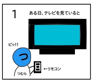 f:id:tsumuradesu:20200405081715j:plain