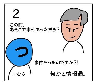 f:id:tsumuradesu:20200410210005j:plain