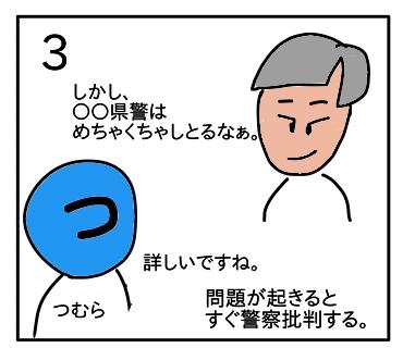 f:id:tsumuradesu:20200410210015j:plain