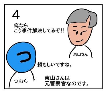 f:id:tsumuradesu:20200410210026j:plain