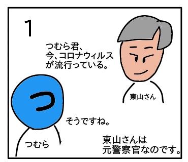 f:id:tsumuradesu:20200410221627j:plain