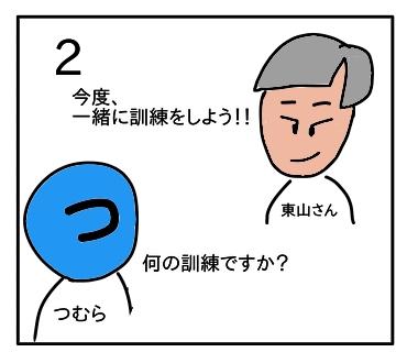f:id:tsumuradesu:20200410221639j:plain