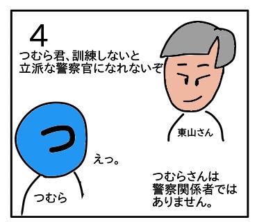 f:id:tsumuradesu:20200410221710j:plain