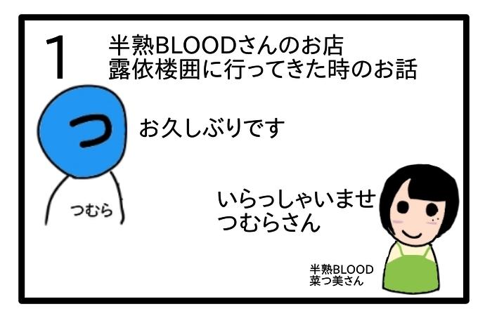f:id:tsumuradesu:20200411223808j:plain