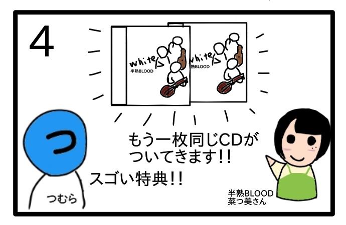 f:id:tsumuradesu:20200411223845j:plain