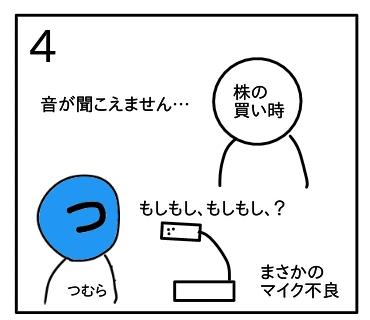 f:id:tsumuradesu:20200413000231j:plain