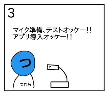 f:id:tsumuradesu:20200413000549j:plain