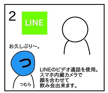 f:id:tsumuradesu:20200418114137j:plain
