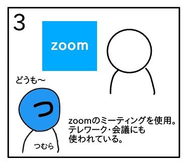 f:id:tsumuradesu:20200418114148j:plain