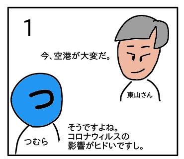f:id:tsumuradesu:20200418160206j:plain