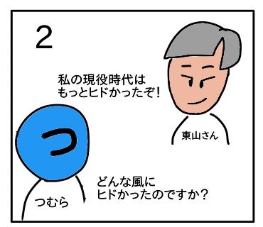 f:id:tsumuradesu:20200418160310j:plain