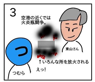 f:id:tsumuradesu:20200418160325j:plain