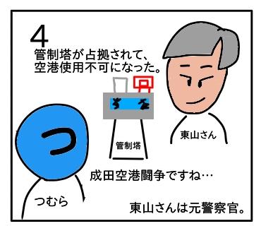 f:id:tsumuradesu:20200418160340j:plain