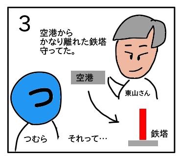 f:id:tsumuradesu:20200418163750j:plain