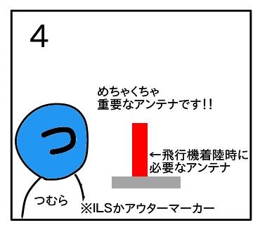 f:id:tsumuradesu:20200418163803j:plain
