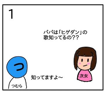 f:id:tsumuradesu:20200419013205j:plain