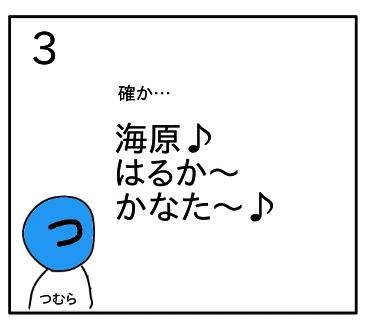 f:id:tsumuradesu:20200419013232j:plain