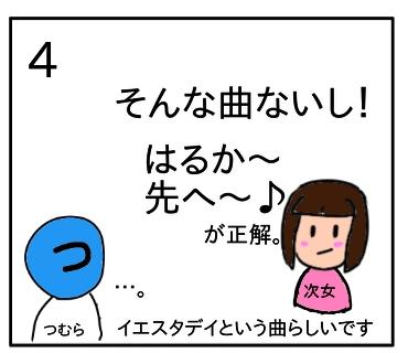 f:id:tsumuradesu:20200419013246j:plain