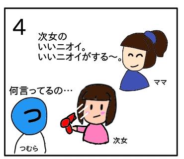 f:id:tsumuradesu:20200424214259j:plain