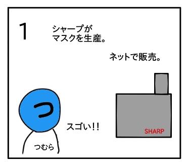 f:id:tsumuradesu:20200424225721j:plain