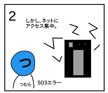 f:id:tsumuradesu:20200424225734j:plain