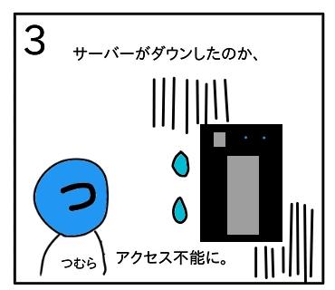 f:id:tsumuradesu:20200424225752j:plain