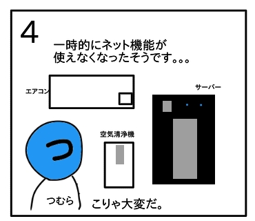 f:id:tsumuradesu:20200424225806j:plain