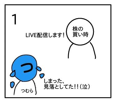 f:id:tsumuradesu:20200425010256j:plain