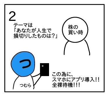 f:id:tsumuradesu:20200425010307j:plain