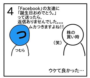 f:id:tsumuradesu:20200425010336j:plain