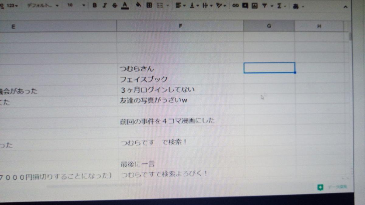 f:id:tsumuradesu:20200425014733j:plain