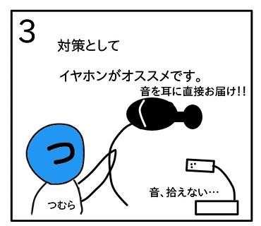 f:id:tsumuradesu:20200425130400j:plain