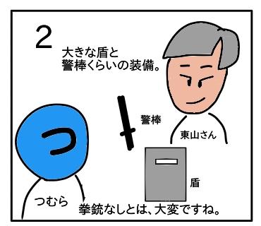 f:id:tsumuradesu:20200425195046j:plain