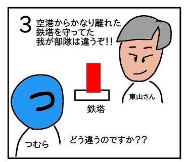 f:id:tsumuradesu:20200425195057j:plain