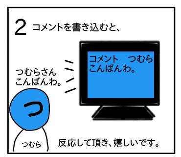 f:id:tsumuradesu:20200502214905j:plain