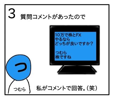 f:id:tsumuradesu:20200502214918j:plain