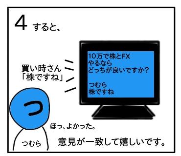 f:id:tsumuradesu:20200502214932j:plain