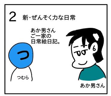 f:id:tsumuradesu:20200504200722j:plain