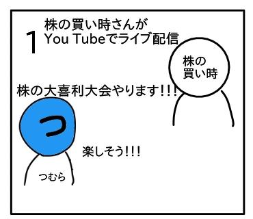 f:id:tsumuradesu:20200505001951j:plain