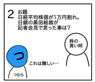 f:id:tsumuradesu:20200505002002j:plain