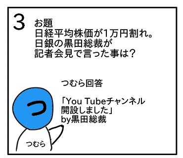f:id:tsumuradesu:20200505002015j:plain