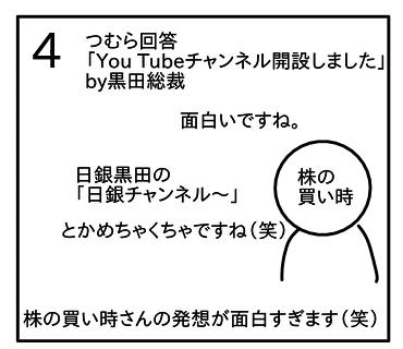 f:id:tsumuradesu:20200505002026j:plain