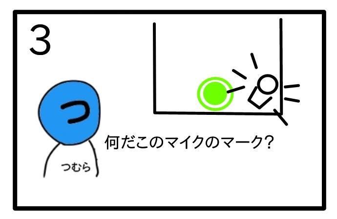 f:id:tsumuradesu:20200506182459j:plain